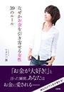 なぜかお金を引き寄せる女性 39のルール(大和出版)