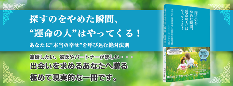 book_unmei.png